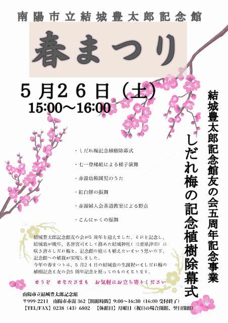 結城豊太郎翁の生誕をお祝いする「春まつり」がまもなく:画像