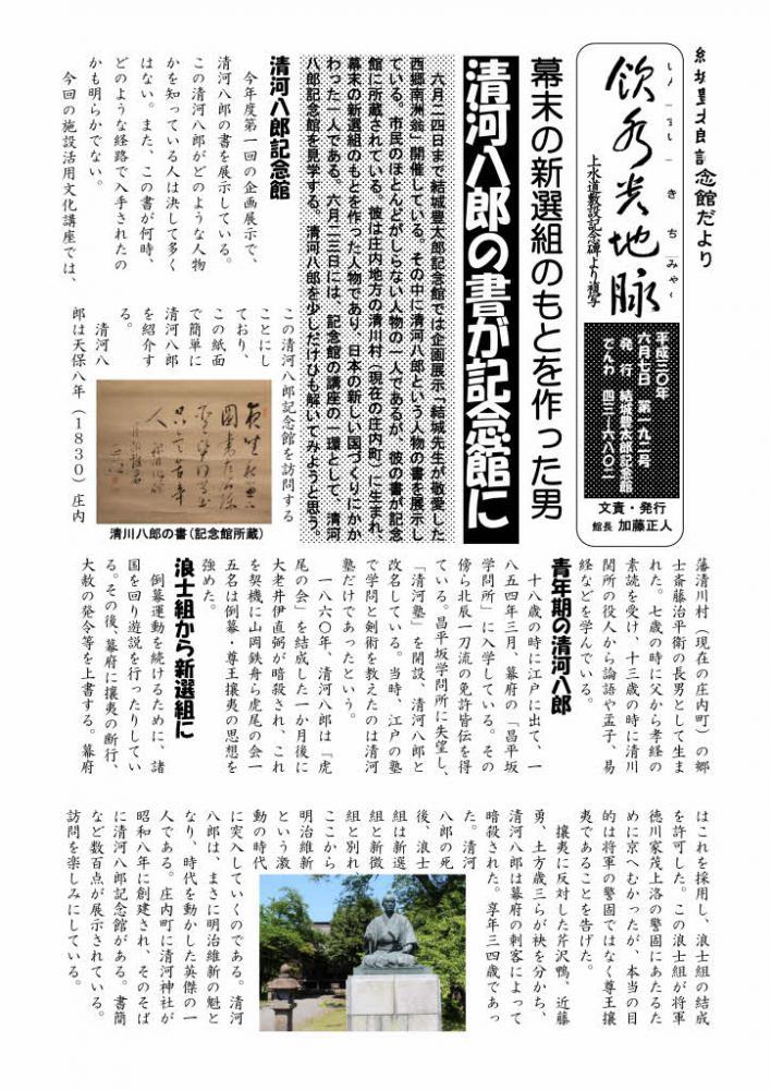 記念館だより192号の1 新撰組のもとをつくった男 清河八郎:画像