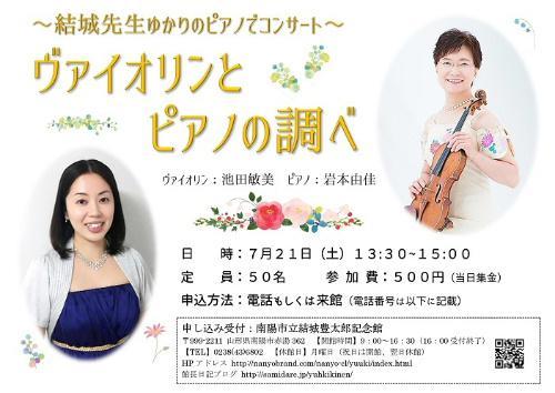 第2回施設活用文化講座「ヴァイオリンとピアノの調べ」:画像