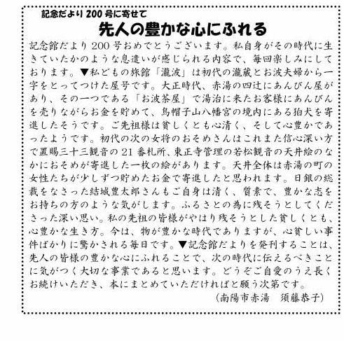 200号に寄せて 滝波の女将須藤恭子さんから「先人の豊かな心に触れる」:画像