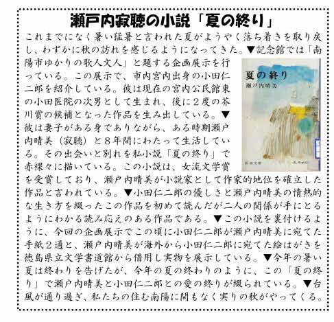 コラム『瀬戸内晴美の私小説「夏の終り」』 記念館だより197号の2:画像