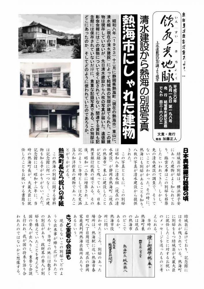 「清水建設から熱海の別邸写真 熱海に市にしゃれた建物」記念館だより198号の1:画像