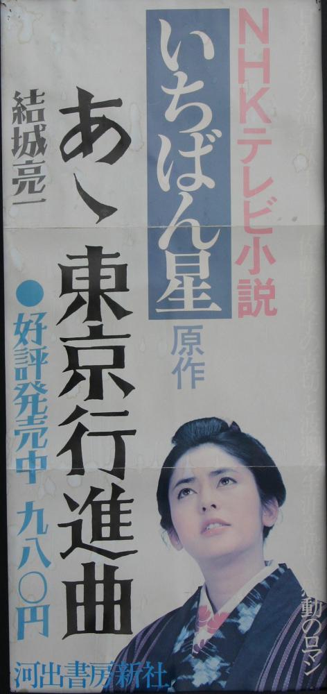 NHKテレビ小説いちばん星の原作者 結城亮一氏と小田仁二郎と瀬戸内寂聴を知る牧野房氏の講演会