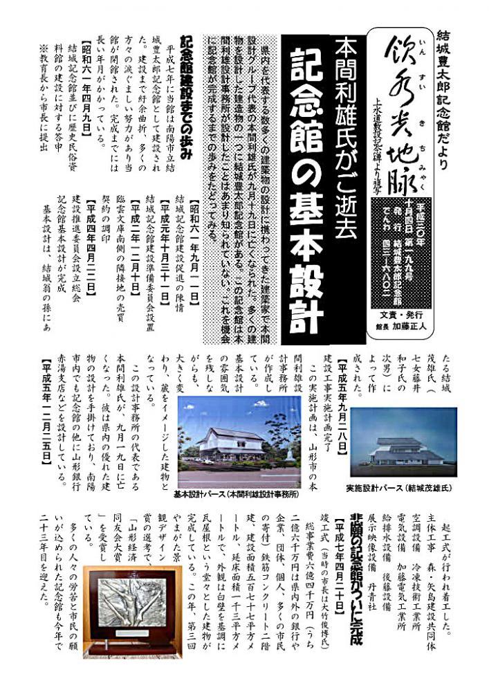 「本間利雄氏がご逝去 記念館の基本設計」 記念館だより199号の1