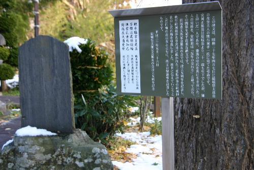 東正寺墓地の安岡正篤翁の碑文の解説表示板設置 友の会5周年記念事業の一環として