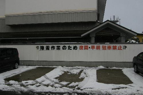 今度は赤湯は根雪かな? 記念館の駐車場は夜間駐車禁止です ご協力を