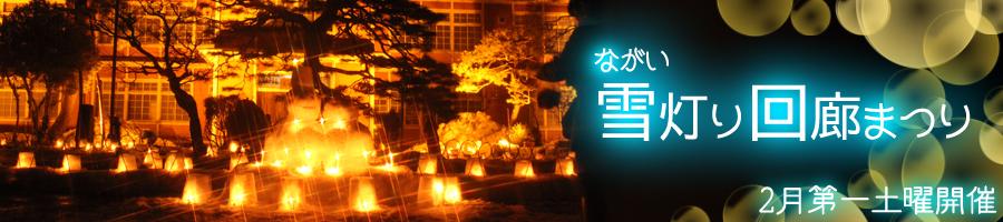 雪灯り回廊in長井