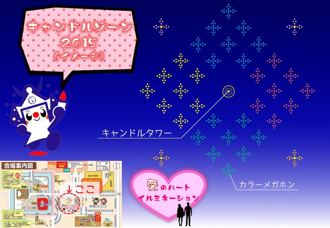 第38回上杉雪灯篭まつりキャンドルゾーン(イメージ)