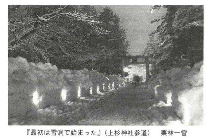 雪灯篭まつりの歴史 第1回 昭和5...