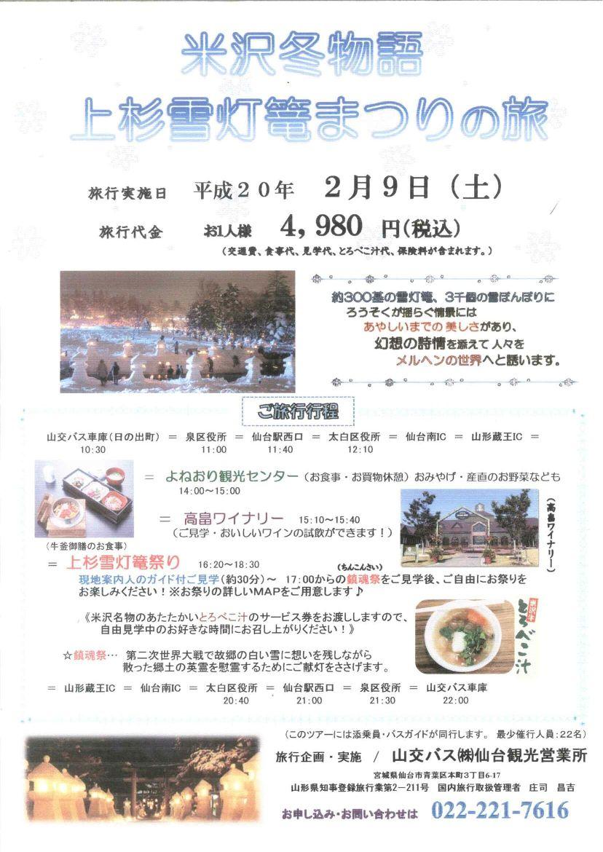 第31回上杉雪灯篭まつりの旅【仙台からのバスツアー】:画像