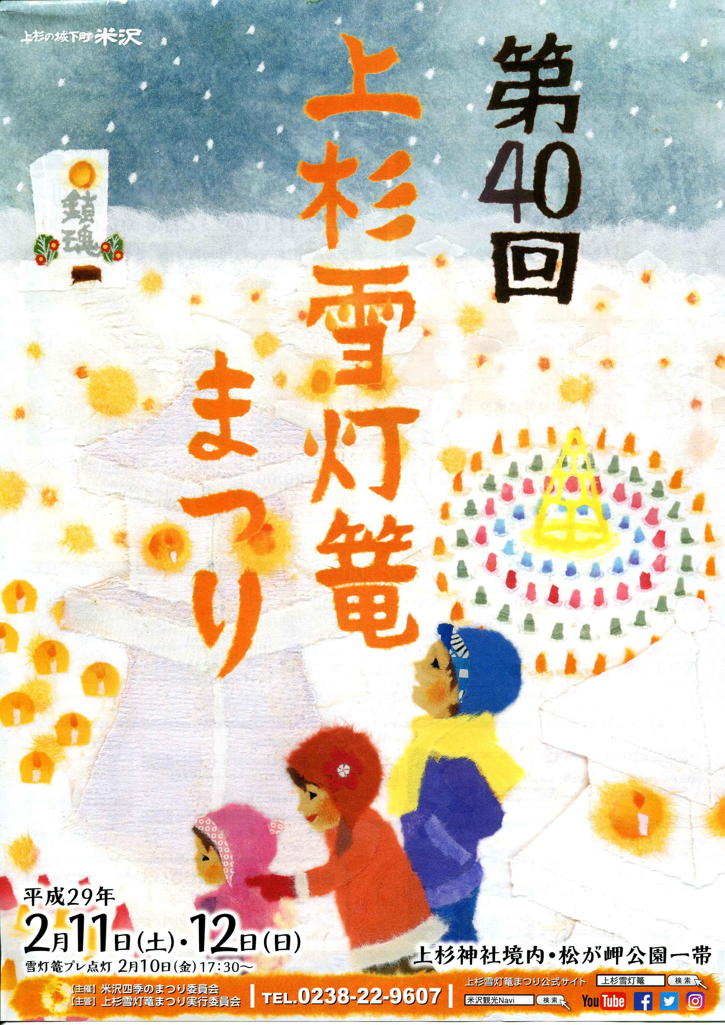第40回上杉雪灯篭まつり 雪灯篭製作団体募集中!:画像