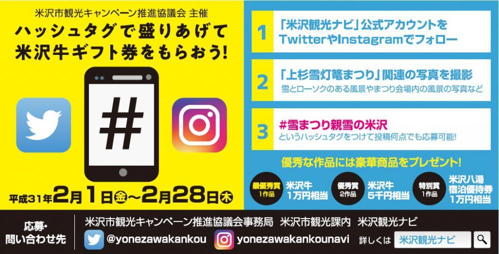 第42回 上杉雪灯篭まつりハッシュタグキャンペーン :画像
