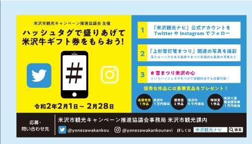 第43回上杉雪灯篭まつりハッシュタグキャンペーン:画像