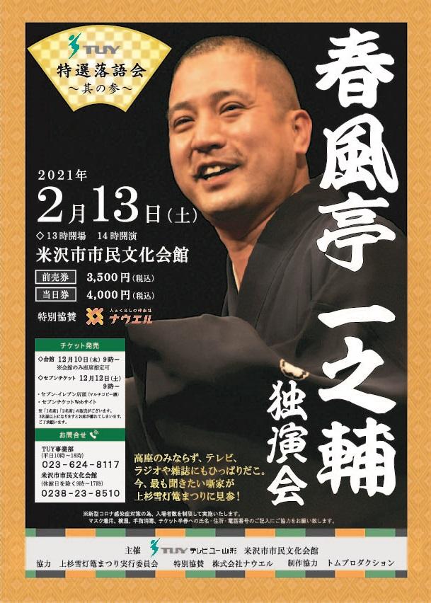 TUY特選落語会「春風亭一之輔 独演会」:画像