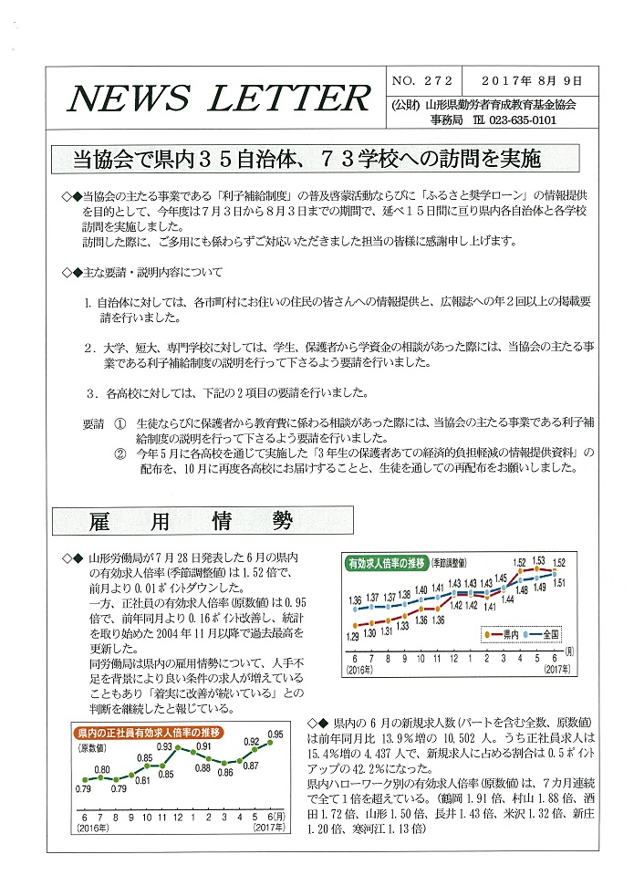 NEWS LETTER No.272 を発行しました:画像
