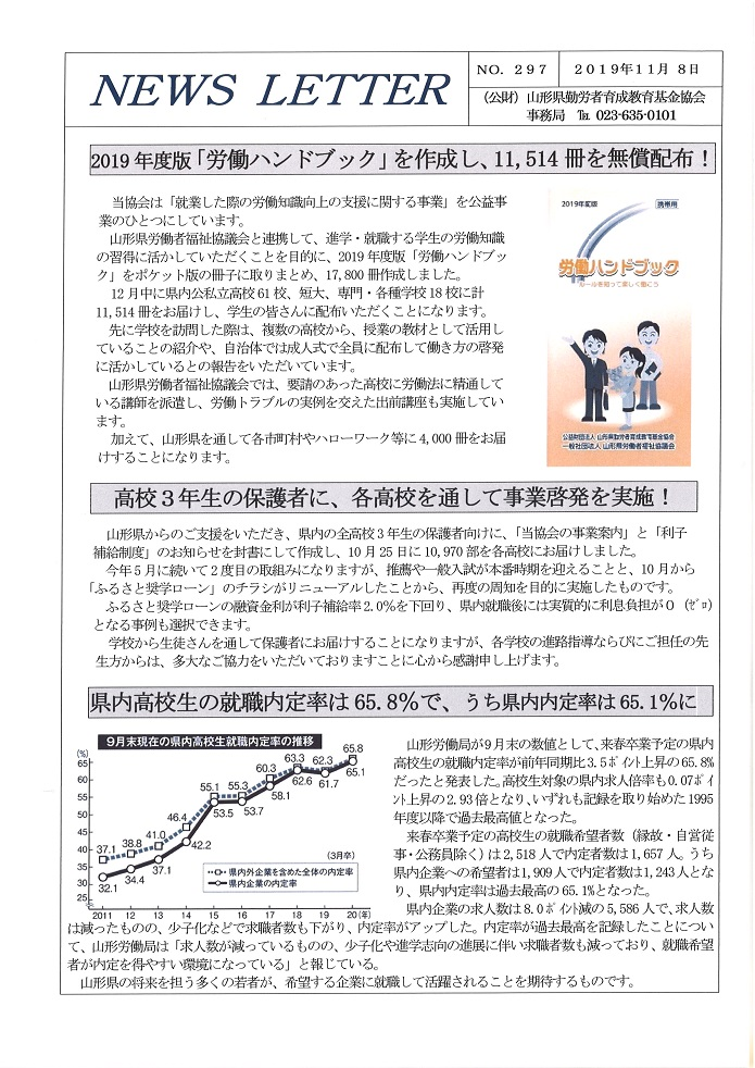 NEWS LETTER No.297 を発行しました:画像