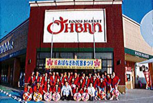 株式会社 おーばん(天童市):画像
