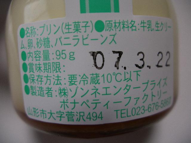 株式会社ゾンネエンタープライズ/ボナペティーファクトリー