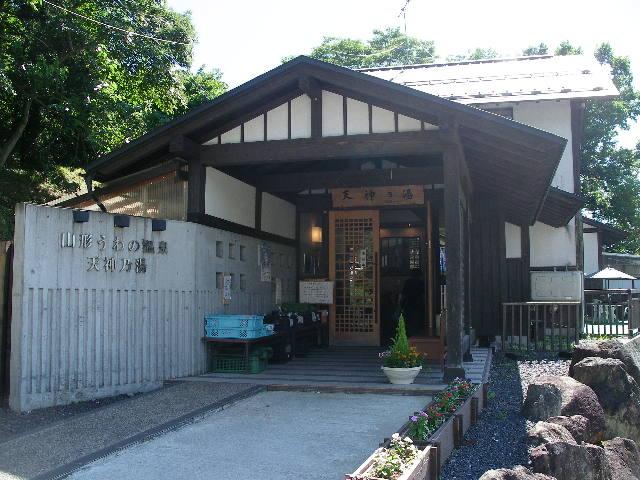 山形上野温泉天神の湯