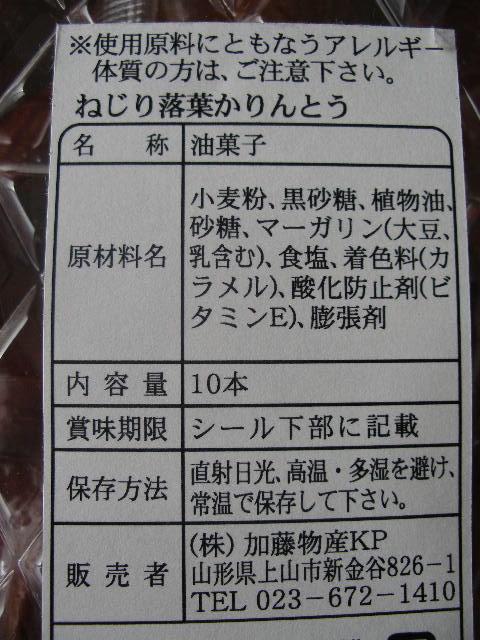 株式会社加藤物産