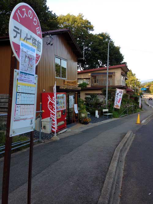 こちらバス停越しのお店全景です。